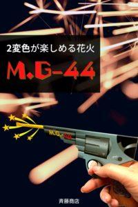 【M.G.(マグ)44】男の子に大人気の手持花火を使ってみた感想を動画付きでレビュー