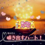 【噴き出すハート】ハートの形が可愛い噴出花火を動画付きでレビュー
