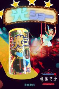 噴出花火「光ショー」を動画付きでレビュー|斉藤商店の花火紹介