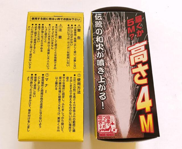 「4M噴出」のパッケージ・大きさ
