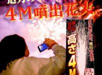 【4M噴出】迫力の噴出花火を紹介|燃焼時間や花火の様子を動画付きでレビュー