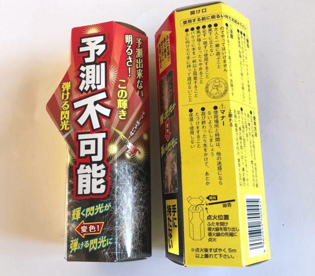 「予測不可能」な噴出花火のパッケージや大きさ